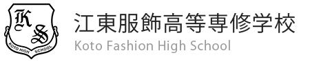 江東服飾高等専修学校のブログ