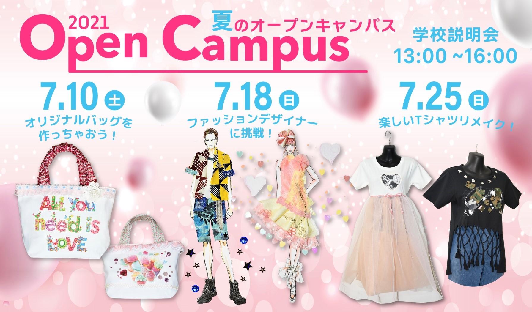 江東服飾高等専修学校 - オープンキャンパス 2021年7月