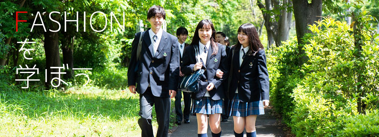 江東服飾高等専修学校 - FASHIONを学ぼう