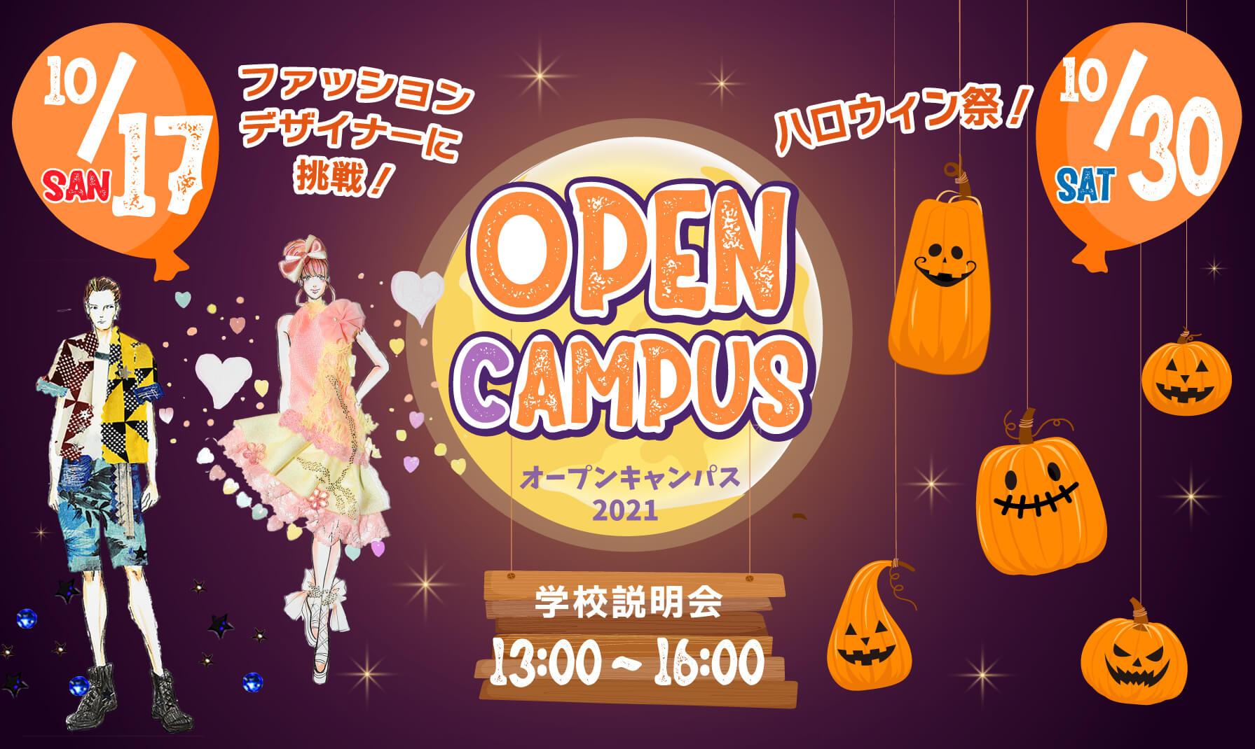 江東服飾高等専修学校 - オープンキャンパス 10月
