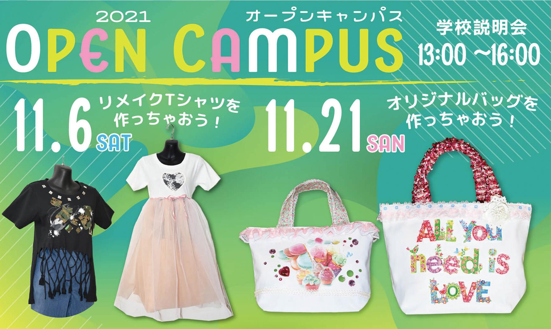 江東服飾高等専修学校 - オープンキャンパス 2021年11月
