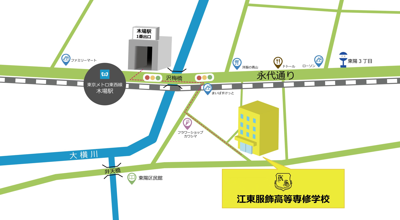 江東服飾高等専修学校 - 経路図