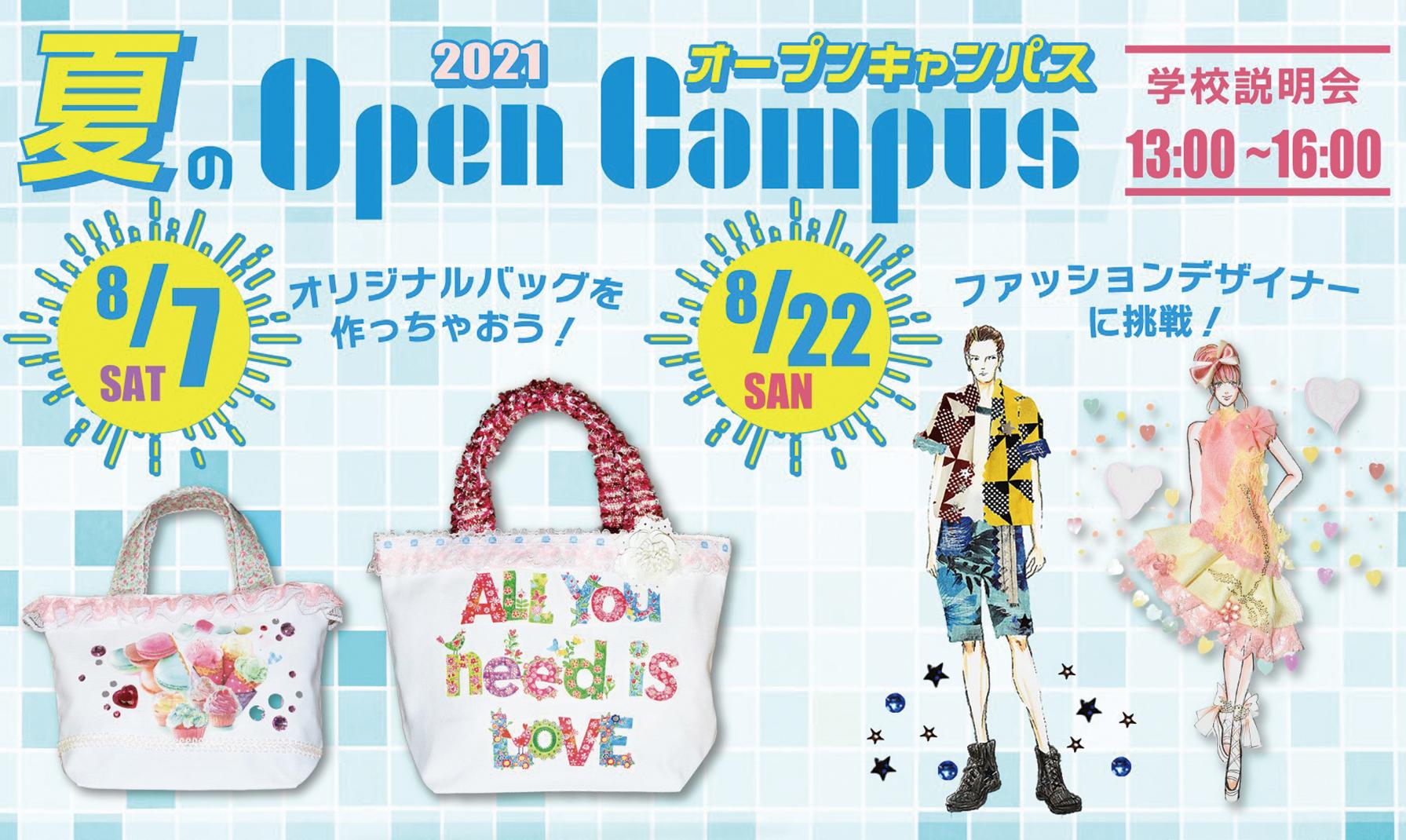 江東服飾高等専修学校 - オープンキャンパス 2021年8月