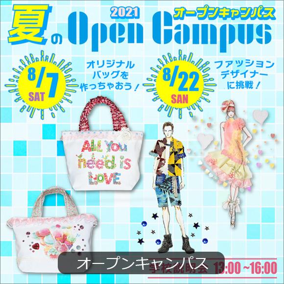 江東服飾高等専修学校 - オープンキャンパス 2021年08月