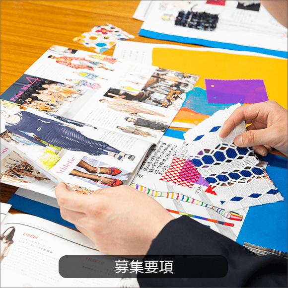 江東服飾高等専修学校 - 募集要項