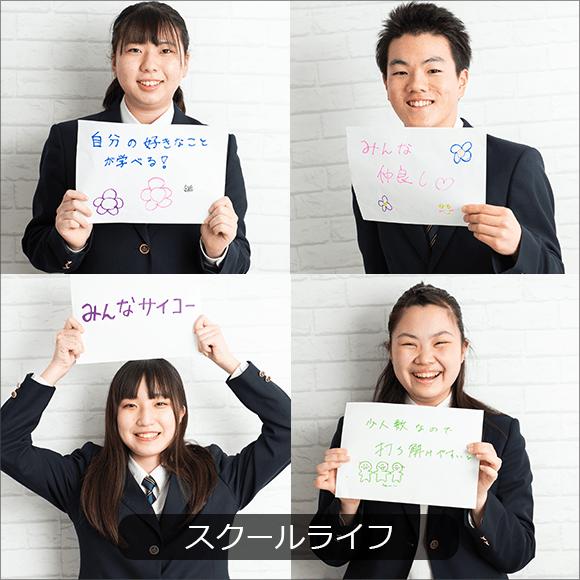 江東服飾高等専修学校 - スクールライフ