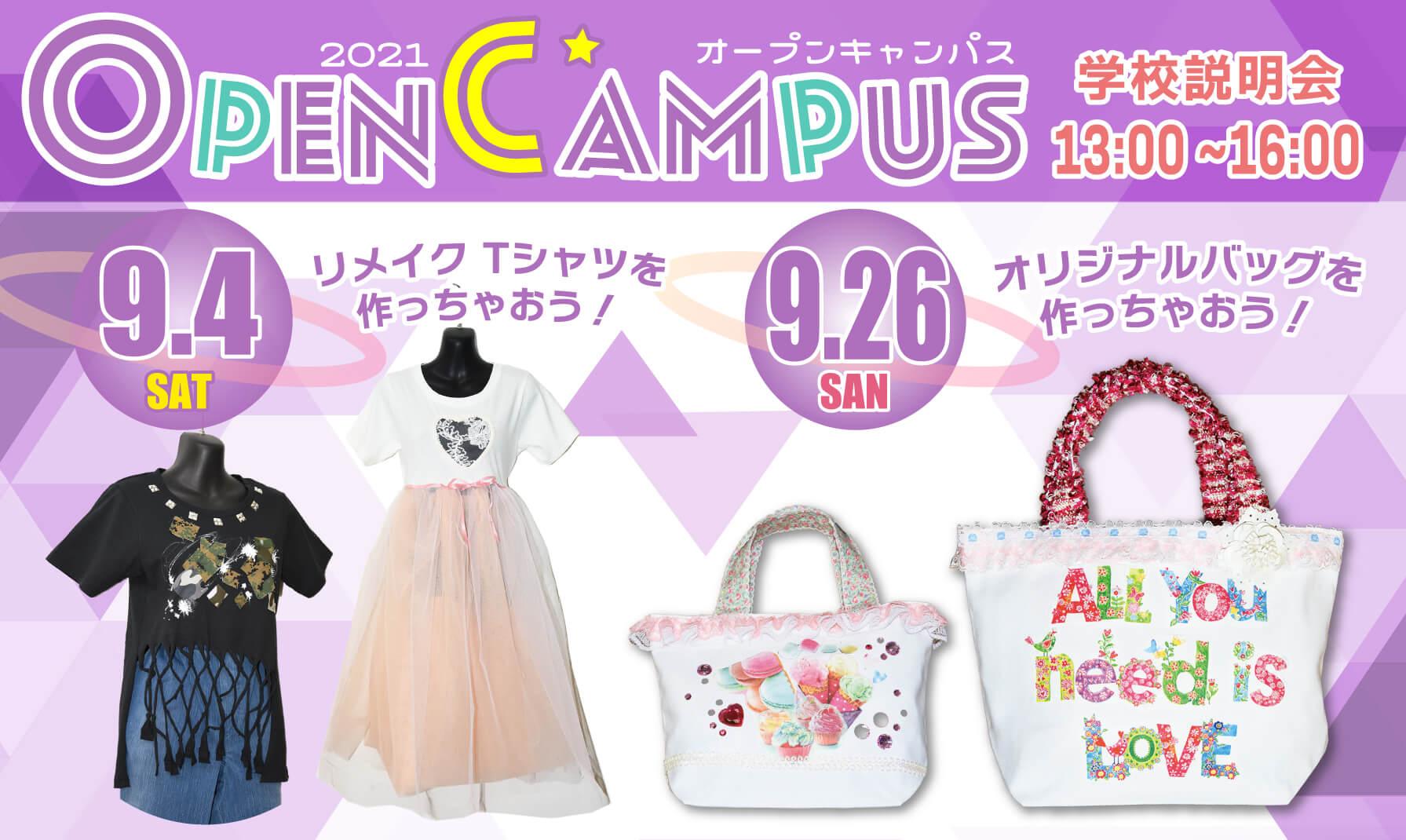 江東服飾高等専修学校 - オープンキャンパス 2021年9月
