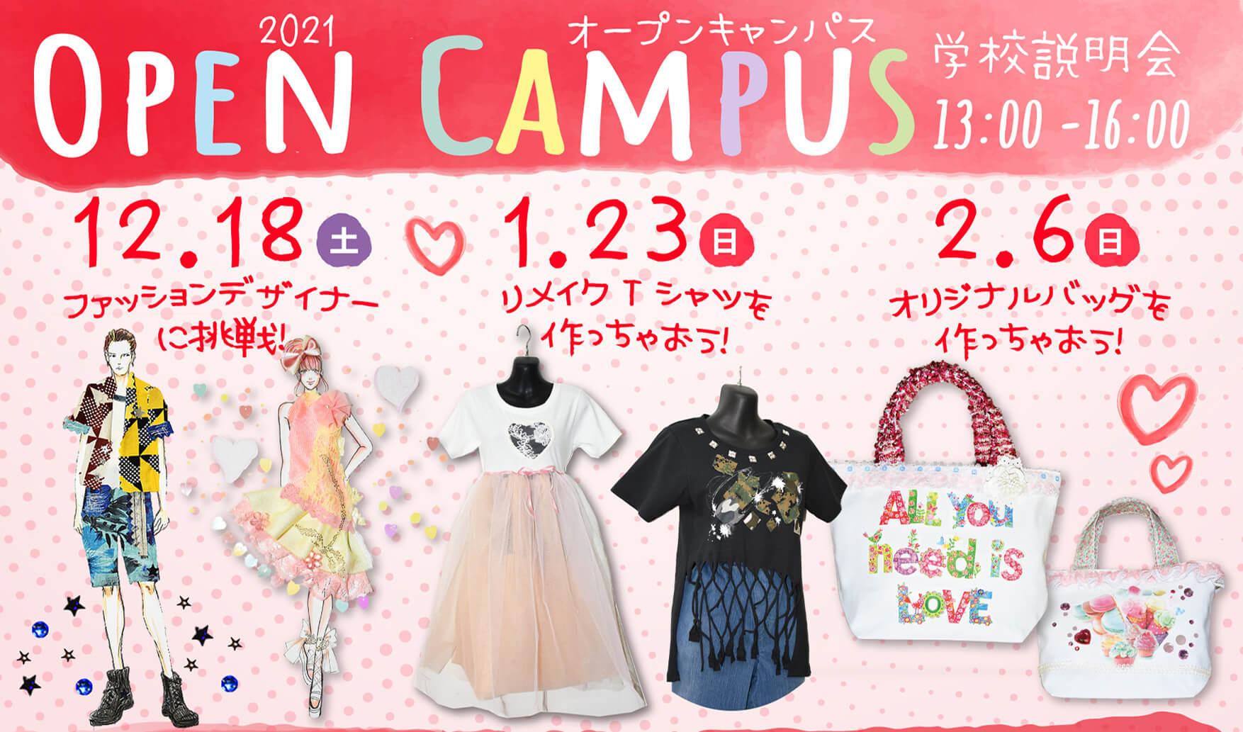 江東服飾高等専修学校 - オープンキャンパス 2021年12月 ~ 2022年1月、2月